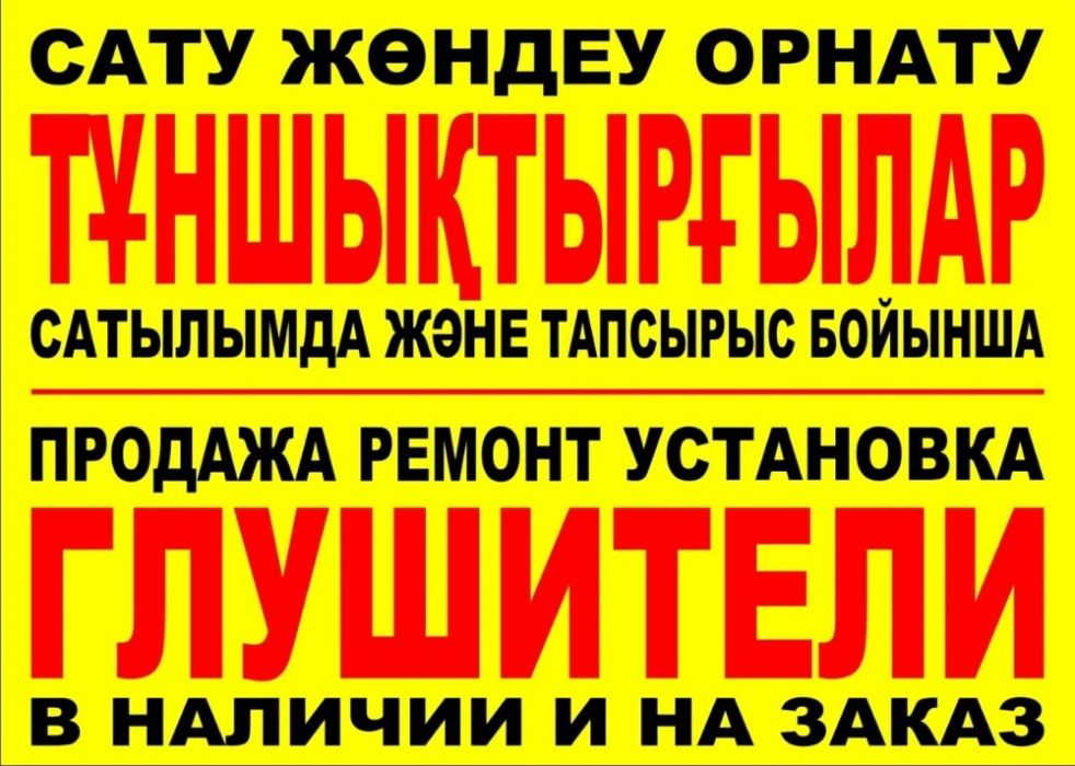 "Глушители в ""МУСТАНГЕ"""