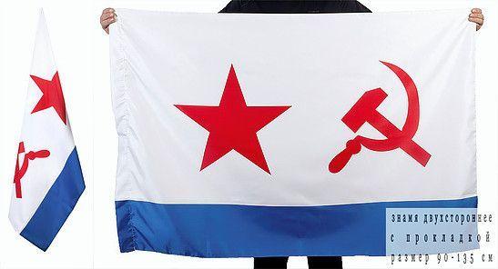 флаги к Прзднику Победы , флаги ВМФ и ВДВ СССР, флаги Германии