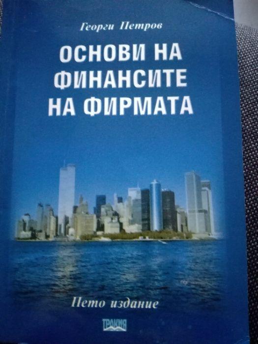 Учебници по право и за ТУ