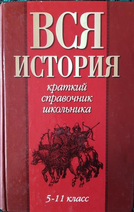 Книга краткий справочник школьника по истории.