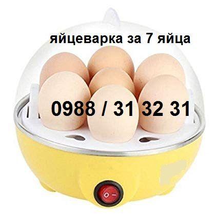 Яйцеварка. Уред за варене на яйца.