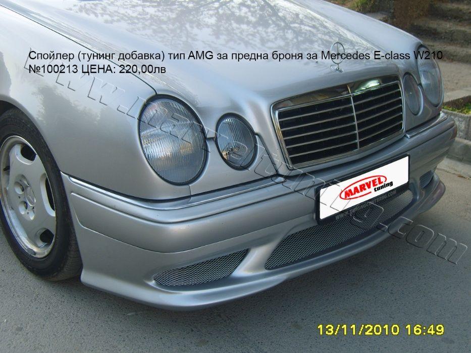 Тунинг спойлери за MERCEDES E-CLASS W210 тип AMG / Мерцедес В210