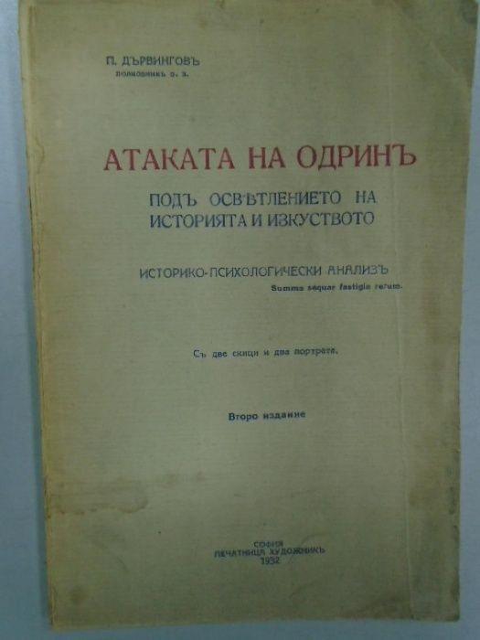Атаката на Одрин - Петър Дървингов, 1932