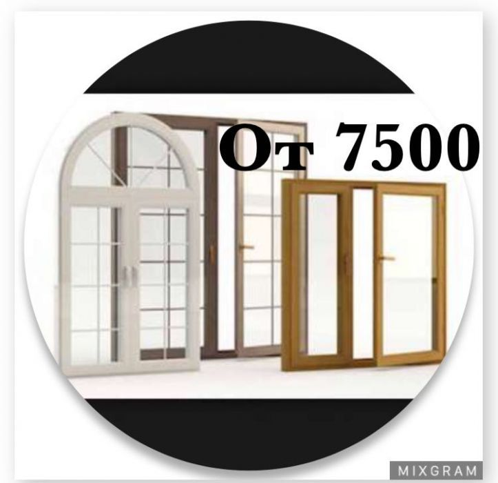 Пластиковые окна/двери/витражи от 7500 тг.