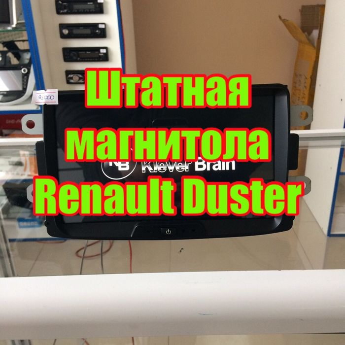 Рено Дастер Renault Duster штатная магнитола Андроид Автомагнитола
