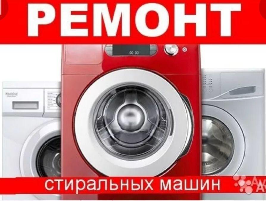 РЕМОНТ Микроволновых печей, Стиральных машин, Телевизоров, Пылесосов,