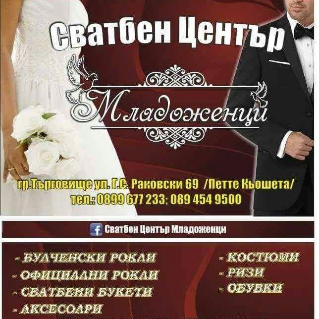 Сватбен Център Младоженци гр.Търговище