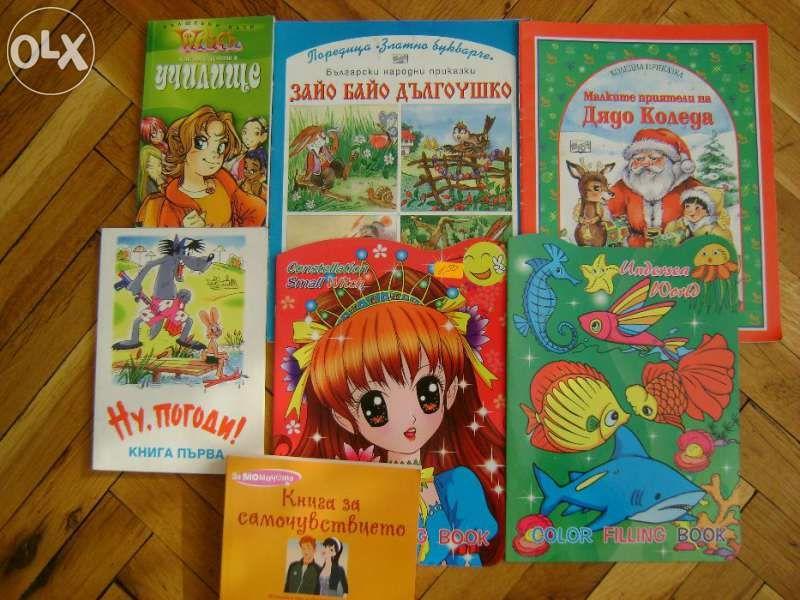 Детски Книжки-нови+подарък
