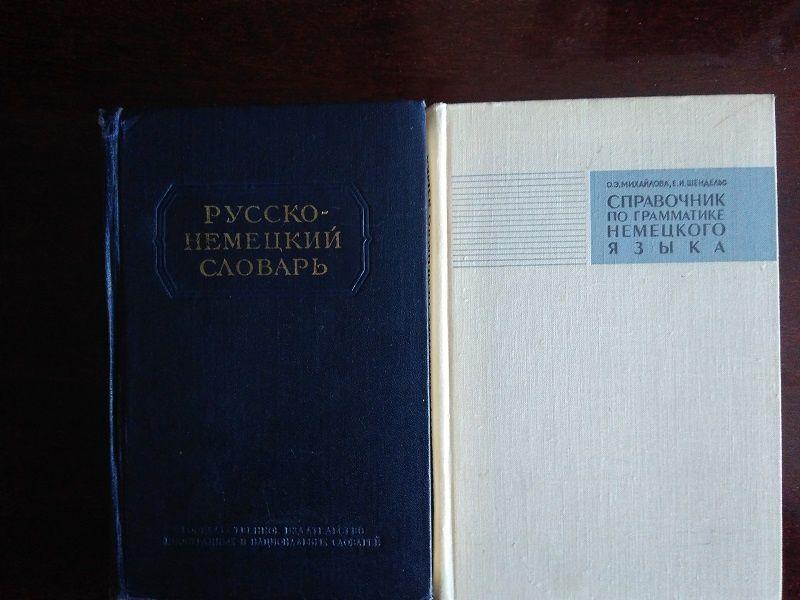 Немецко-русский словарь и грамматика немецкого языка