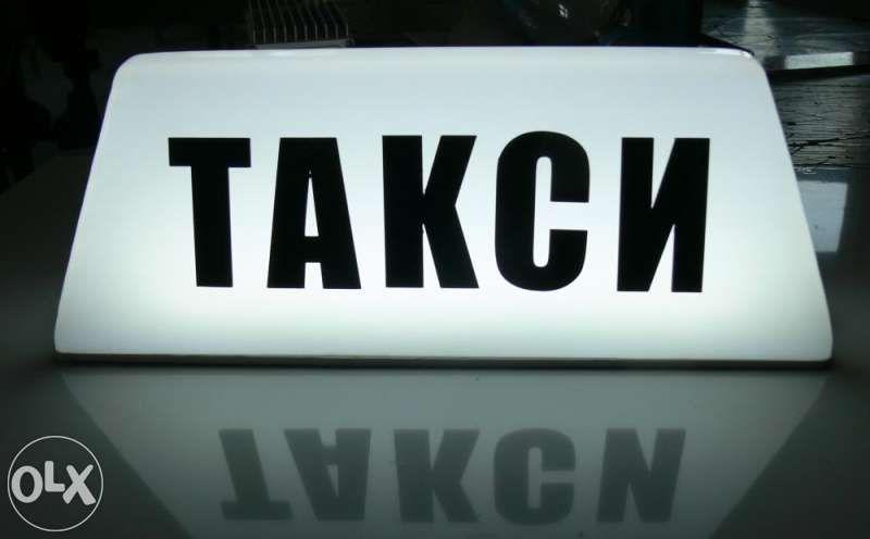 Табела Такси - светеща