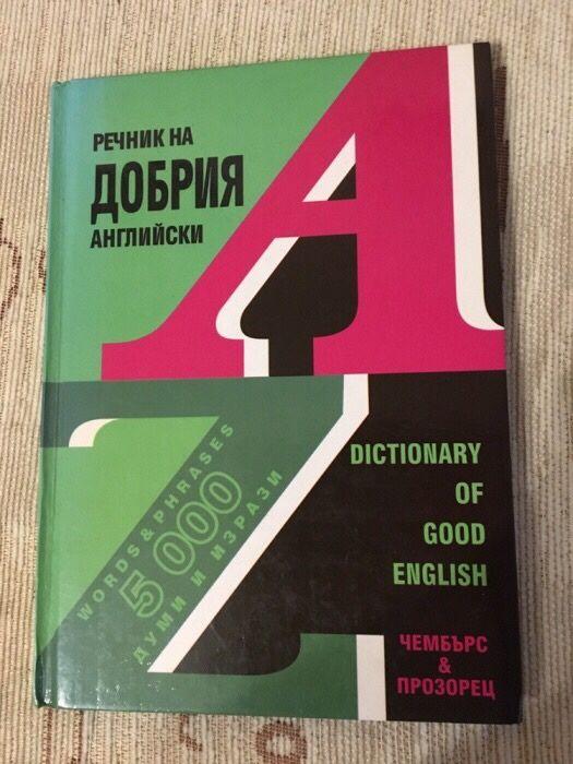 Речници и самоучители - английски,немски,френски,руски