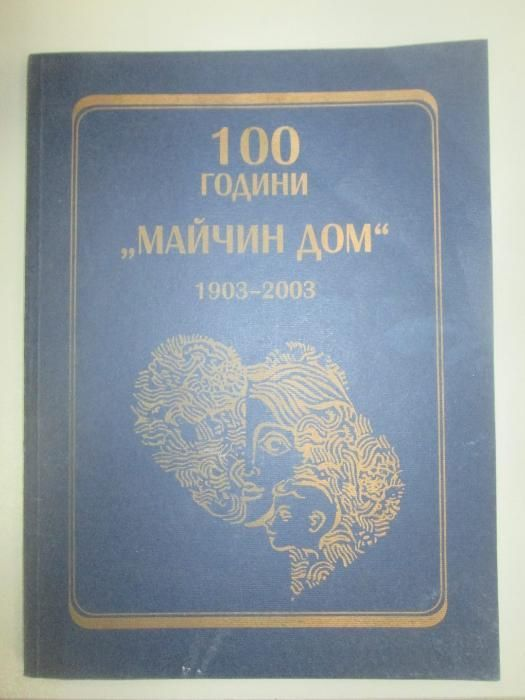 "100 години ""Майчин дом"" 1903-2003"