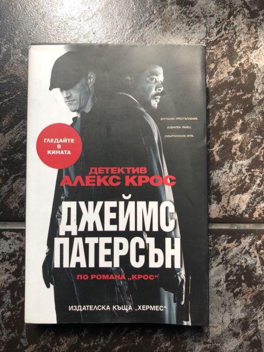 Детектив Алекс Крос - Джеймс Патерсън
