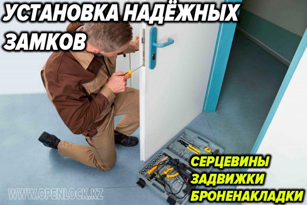 Вскрытие и Замена ЗАМКОВ в Алматы. Сейфов, Двери, Машин. Взлом, врезка