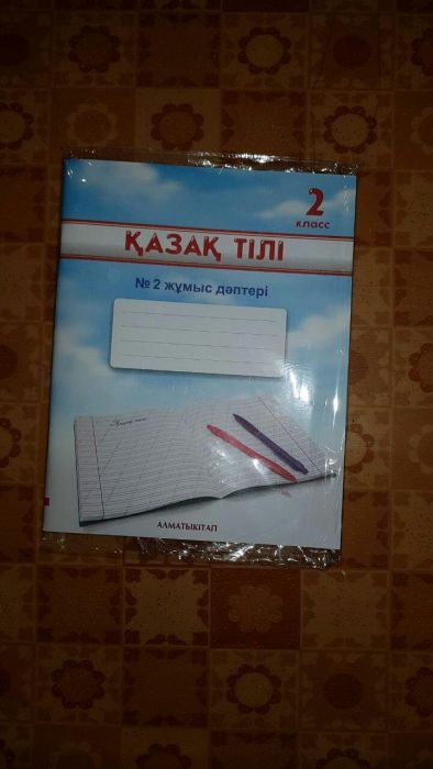 Тетрадь рабочая по казахскому языку 2 класс ,2 ч
