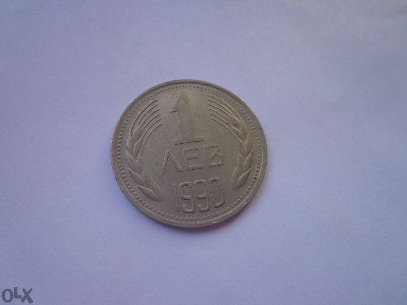 Продавам монета 1 лев 1990