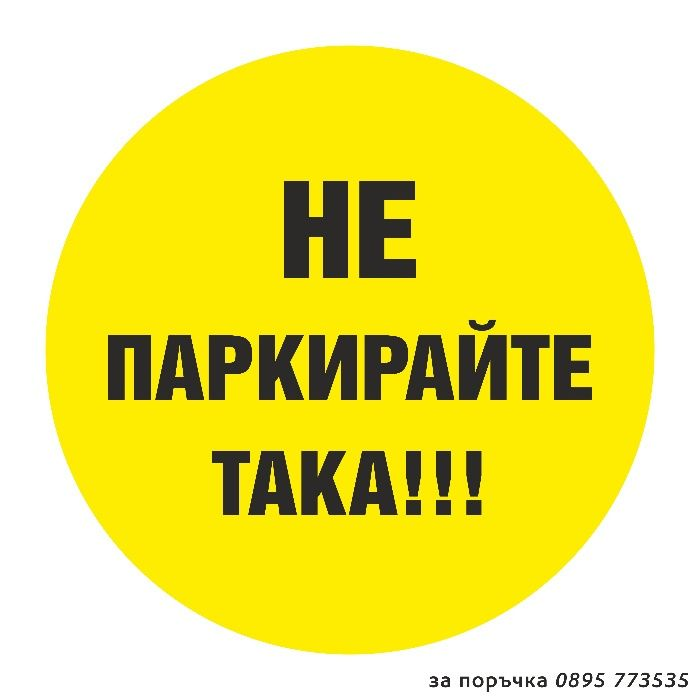 табела Гараж не паркирай! гр. Шумен - image 6