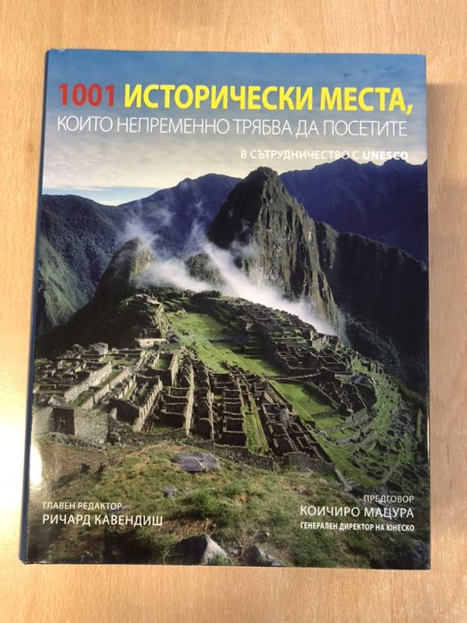 """""""1001 исторически места, които непременно трябва да посетите"""""""