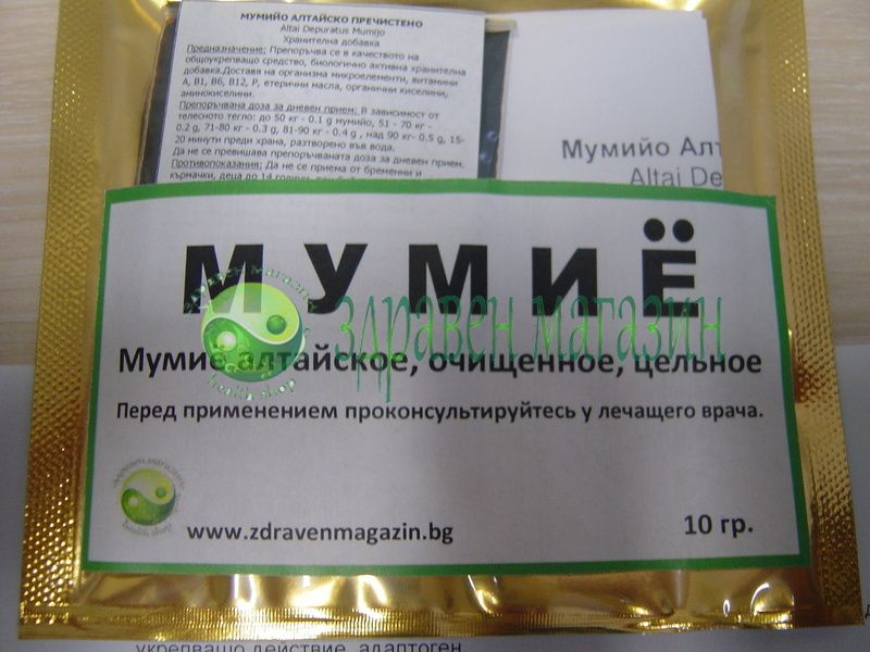 Мумио ПРОМОЦИЯ -Алтайско и Монголско 100% натурално- СЕРТИФИКАТ