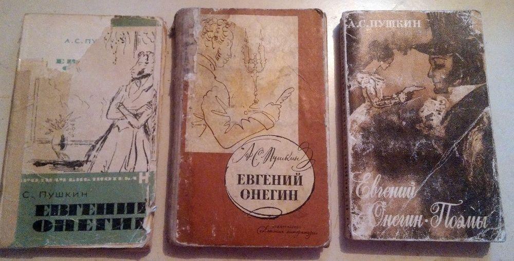 произведения А.С.Пушкина. Школьная программа.