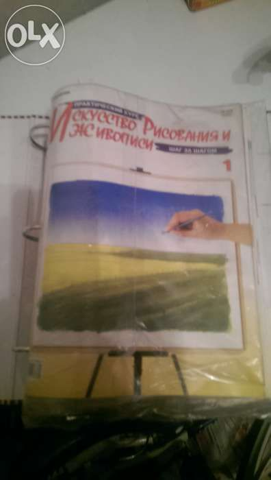 Набор журналов для рисования Искусство рисования и живописи