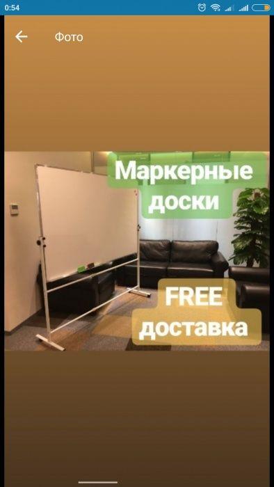Маркерно-магнитные доски в Павлодаре Евростандарт с доставкой