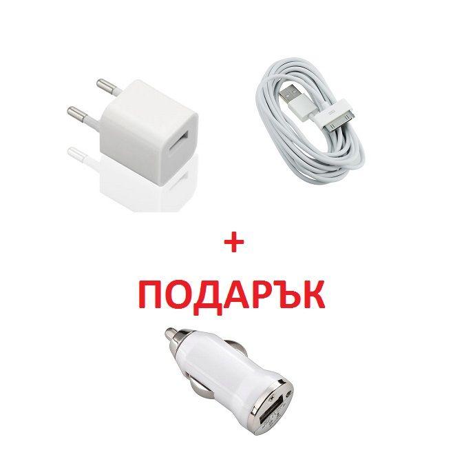 Зарядно за Apple iPhone 4 + подарък адаптер за кола