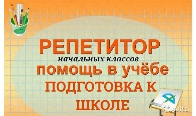 Репетитор начальных классов с русским языком обучения