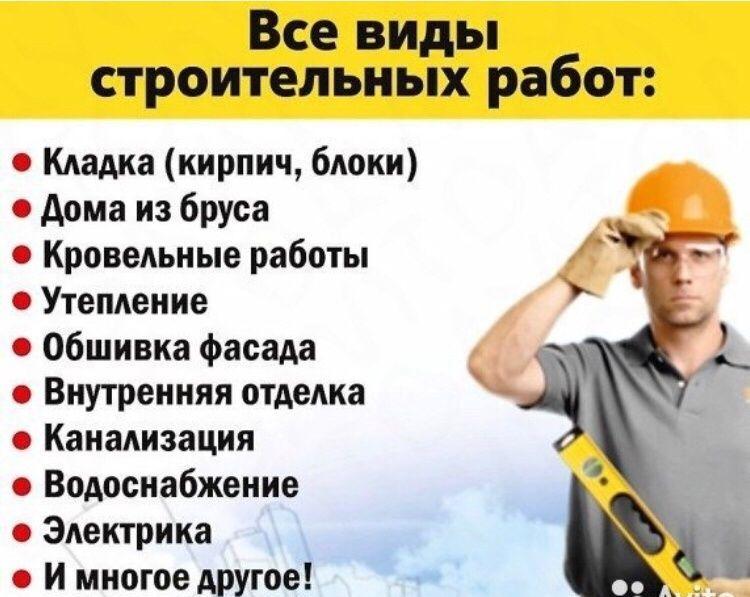 Услуги всех видов строительных работ