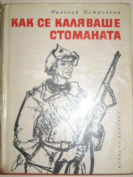 Съветска литература