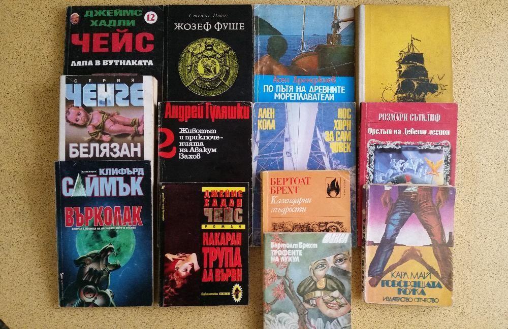 Книги: криминални, приключенски, исторически, пътеписи. Вижте списъка