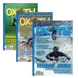 Журналы о подводной охоте и дайвинге