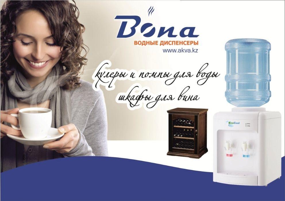 Диспенсеры, кулеры для воды BONA, EcoCool Алматы и весь Казахстан