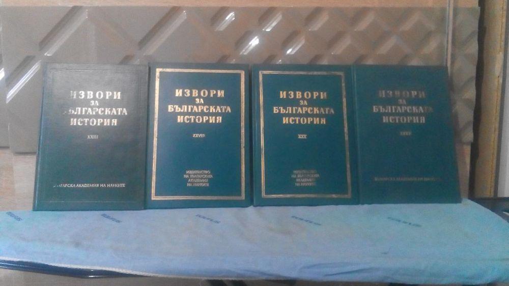 Извори за българската история Българска акадения на науките