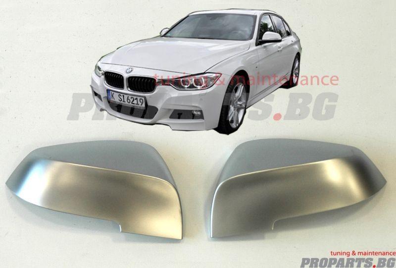 Сив мат капаци за огледала за BMW f30 3-та серия 12-