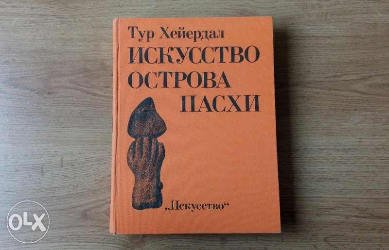 """Книга: """"Искусство острова Пасхи / """"Изкуството на остров Пасха"""""""