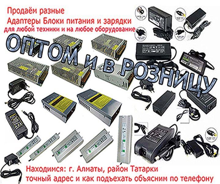 Для домофонов к электронным замкам и на др. Есть разные блоки питания