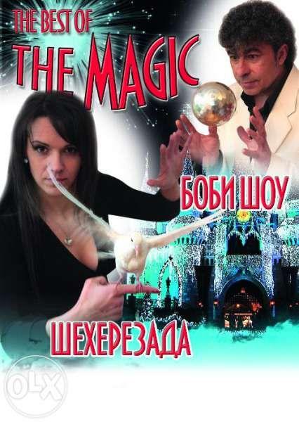 Фокусник, рожден ден, детско парти, магично шоу, анимация