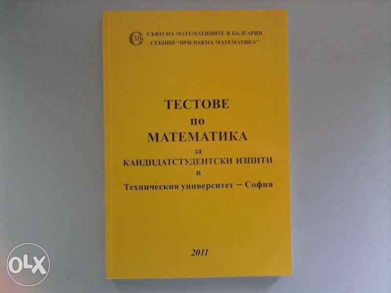 Учебници от Техническия университет