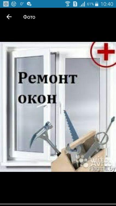 Ремонт и Регулировка Пластиковых Окон и Дверей!