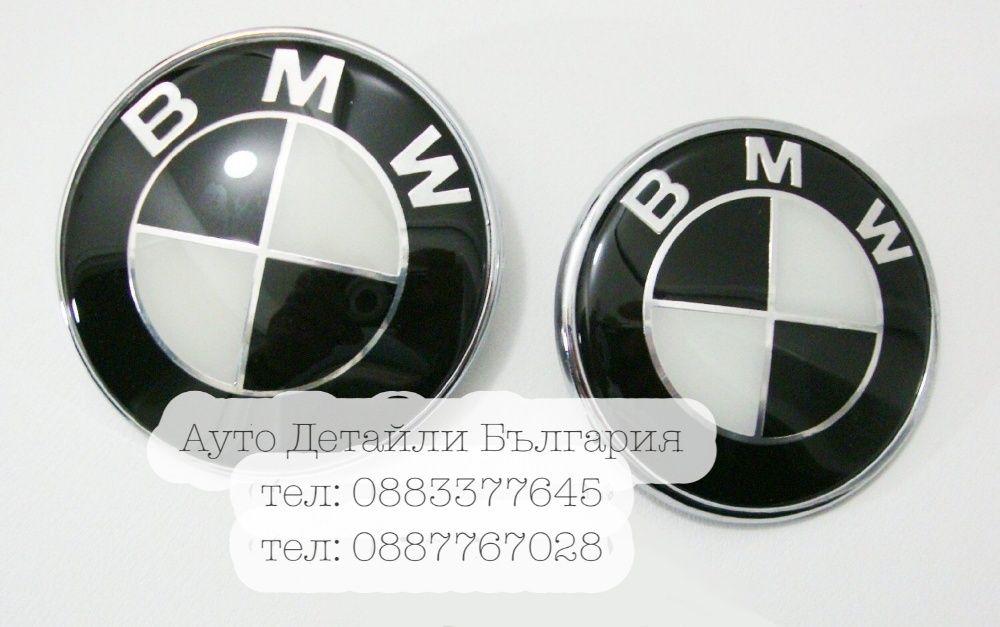 Алуминиева емблема за БМВ BMW 82 и 74мм-е30,е36,е39,е46,е60,e90