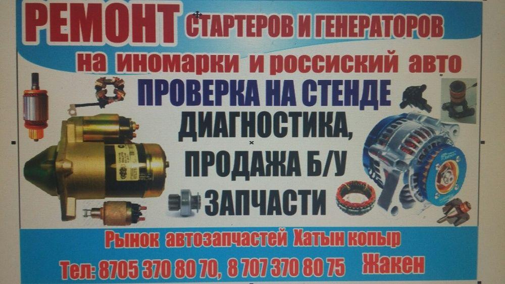 Ремонт генераторов и стартеров.