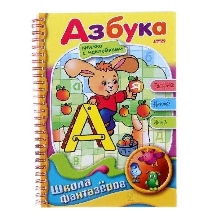 АЗБУКА,книжка с наклейками