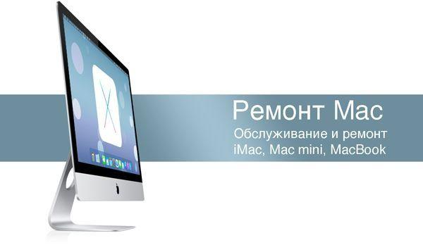 Ремонт Macbook, макбук, Macbook PRO, макбук про, AIR, iMac