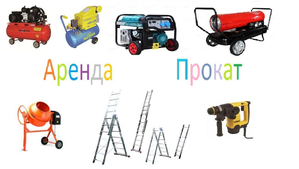Аренда, компрессора, бетономешалки, лестницы, генератора,пчелки, пушки