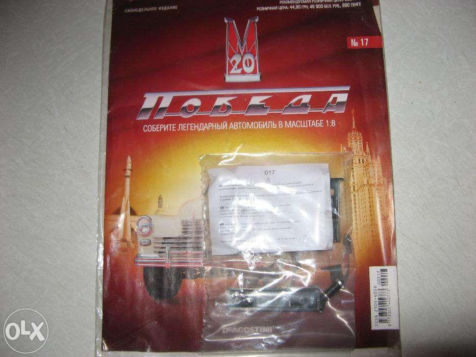 Журнал «M20 ''Победа''», №№ 2, 17, 55