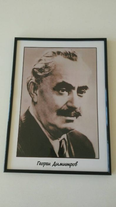 Голям портрет на Георги Димитров в рамка със стъкло