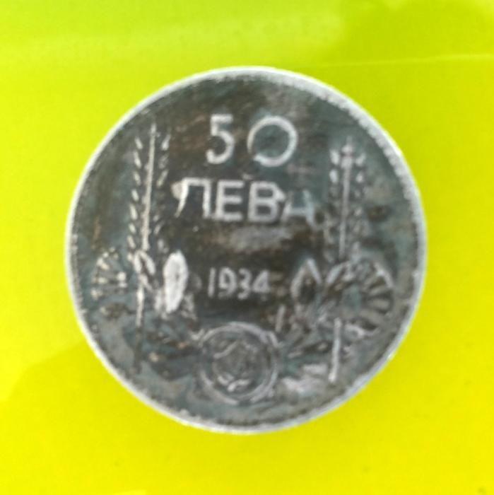 """1934 """"50 Лева"""" сребърна монета"""