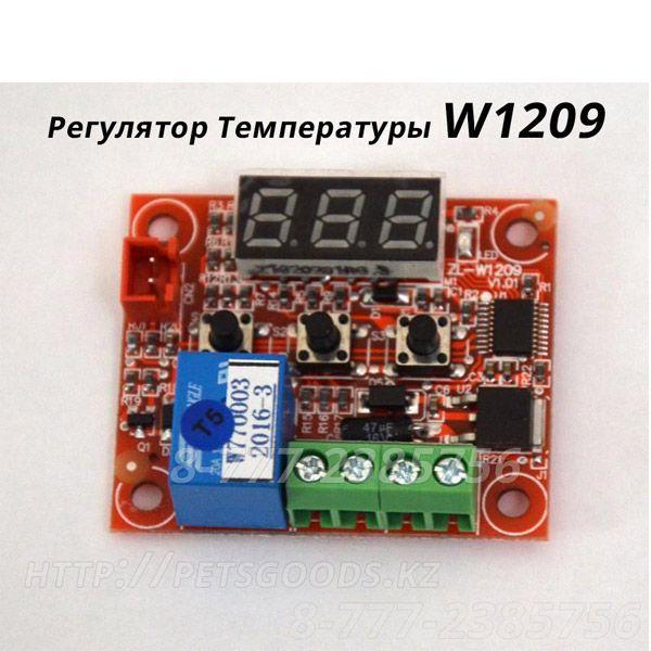 Терморегулятор для автохолодильника