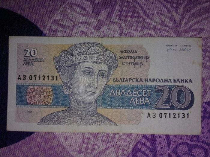 Bagnota 20 leva bulgaria an 1991